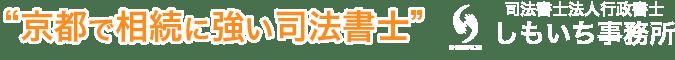 京都で相続に強い司法書士 司法書士法人行政書士 しもいち事務所