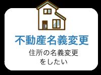 不動産名義変更 住宅の名義変更をしたい