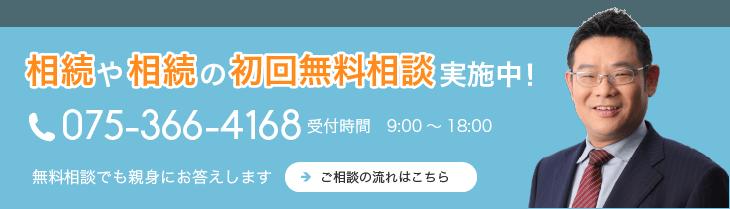 相続や登記の無料相談実施中!047-704-8500